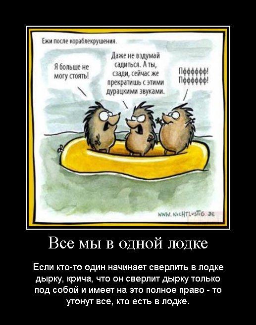 «Мы все плывем в одной лодке под названием Земля»
