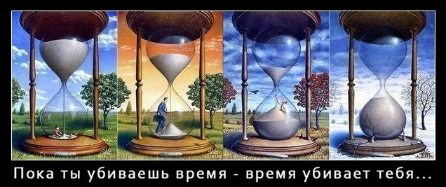 Пока ты убиваешь время - время убивает тебя...